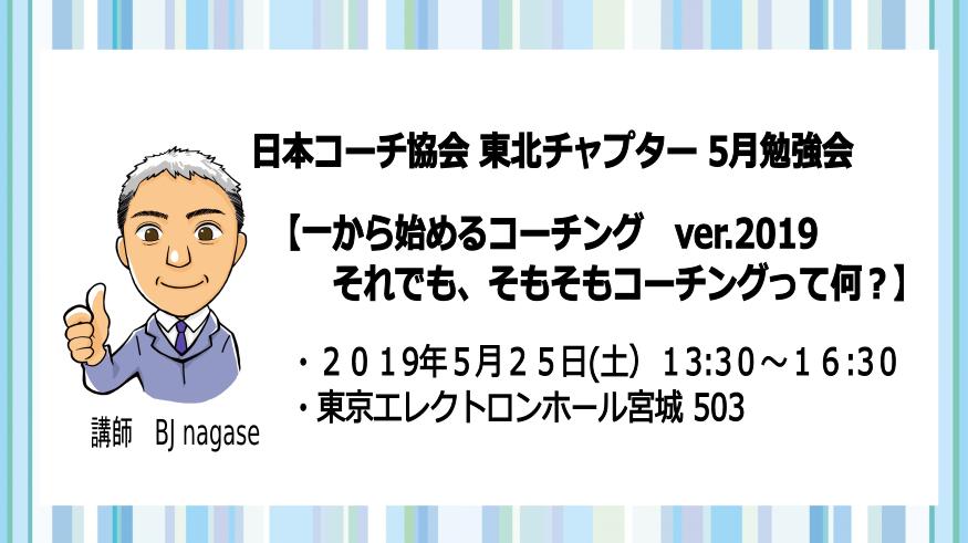 【ご案内】2019.5月定例勉強会 【一から始めるコーチング ver.2019】(講師:BJ nagaseコーチ)のイメージ