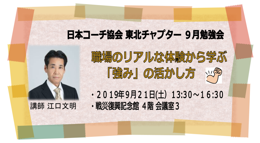 【ご案内】2019.9月定例勉強会 職場のリアルな体験から学ぶ「強み」の活かし方(講師:江口文明)のイメージ