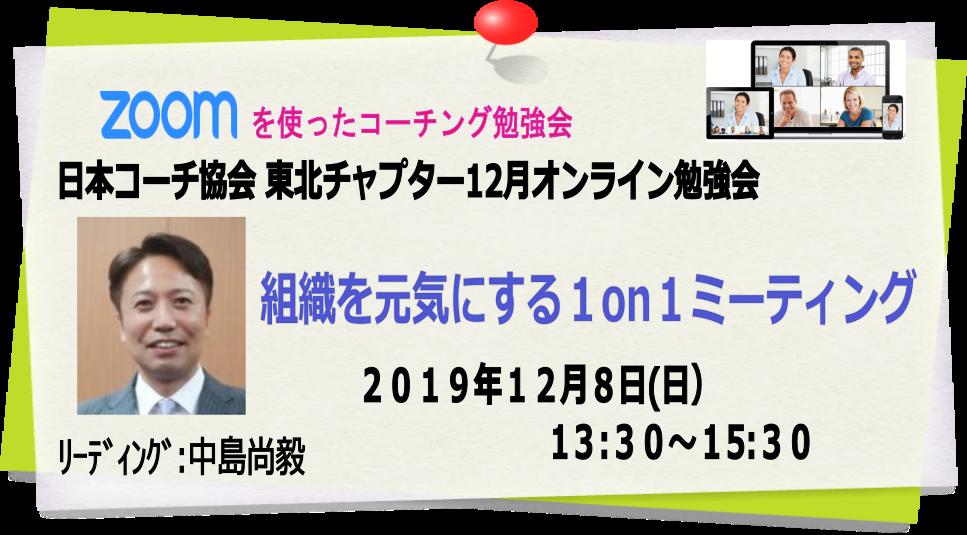 【ご案内】2019.12月オンラインコーチング勉強会【組織を元気にする1on1ミーティング】(中島尚毅コーチ)のイメージ