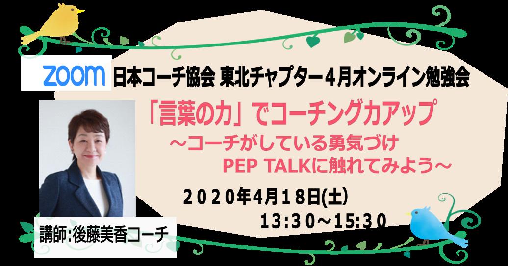 【ご案内】2020.4月オンライン勉強会【「言葉の力」でコーチング力アップ~コーチがしている勇気づけPEP TALKに触れてみよう~】(講師:後藤美香)のイメージ