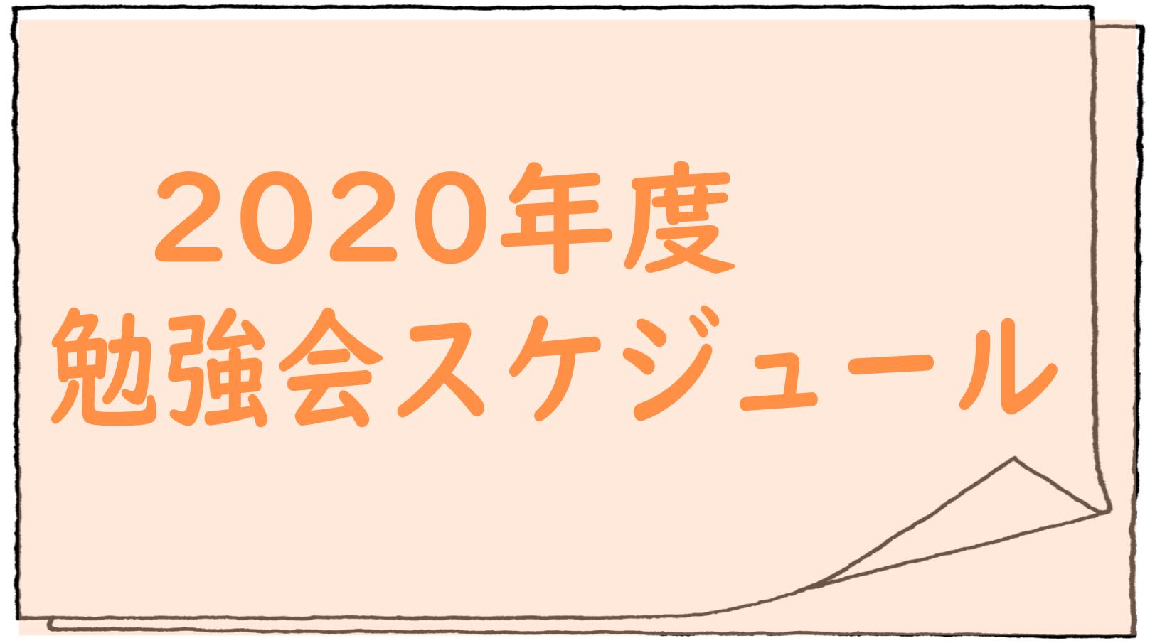 2020年度 勉強会スケジュールのイメージ