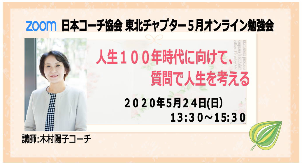 【終了しました!】2020.5月オンライン勉強会【人生100年時代に向けて、質問で人生を考える】(木村陽子コーチ)のイメージ