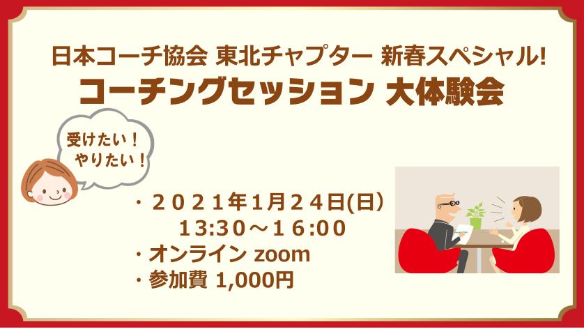 【終了しました!】2021.1月【コーチングセッション体験会】新春スペシャルのイメージ