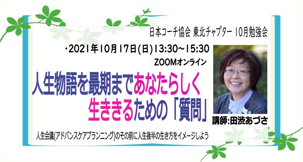 【ご案内】2021.10月定例勉強会 人生物語を最期まであなたらしく生ききるための「質問」(講師:田渋あづさ)のイメージ